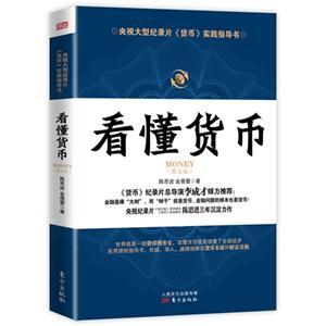 看懂货币-央视大型纪录片《货币》实践指导书-(图文版)