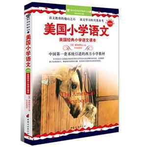 美国小学语文-美国经典小学语文课本-第四册-中英文双语版