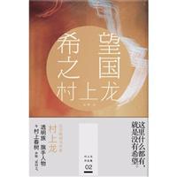 希望之国/芥川奖作家村上龙写给日本年轻人的希望之书