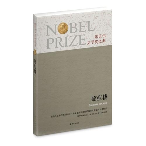 癌症楼-诺贝尔文学奖经典