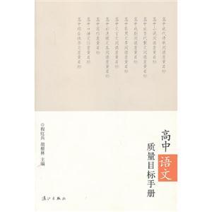 高中语文质量目标手册