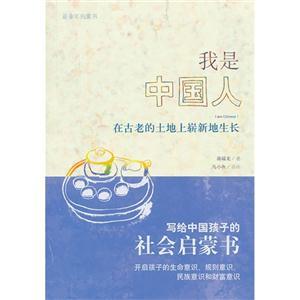 我是中國人-在古老的土地上嶄新地生長