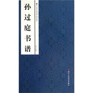孙过庭书谱-中国经典碑帖荟萃