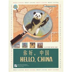 你好.中国