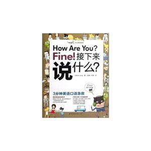 How Are You? Fine! 接下来说什么?-含1张MP3光盘