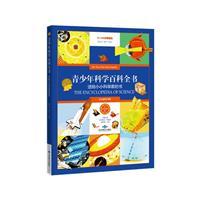 青少年科学百科全书-送给小小科学家的书-0-100岁都适合