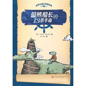 蓝熊船长的13条半命-世界儿童文学新经典
