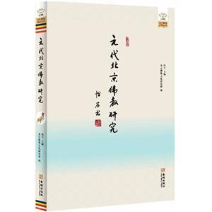 元代北京佛教研究