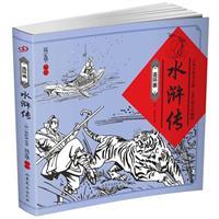 水浒传-连环画-古典名著少儿版.连环画名家编绘
