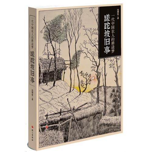 蹉跎坡旧事-一代中国农人的耕读梦