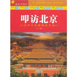 最美中国行:叩访北京