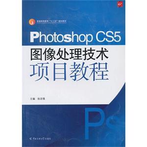 Photoshop CS5图像处理技术项目教程