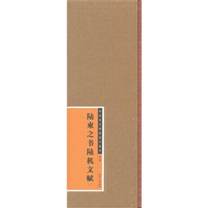 陆柬之书陆机文赋-中国历代碑帖选字临本-(一)-第二辑