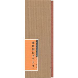 欧阳询行书千字文-中国历代碑帖选字临本-(二)-第二辑