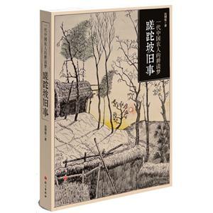 蹉跎坡舊事-一代中國農人的耕讀夢