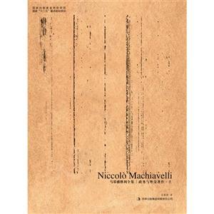 马基雅维利全集-政务与外交著作-(全二册)