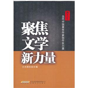 聚焦文学新力量-当代中国青年作家创作实务展