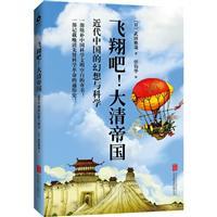 飞翔吧!大清帝国-近代中国的幻想与科学