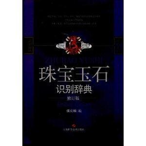 珠宝玉石识别辞典-修订版