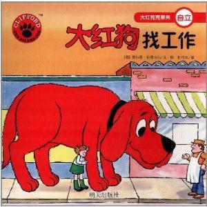大红狗找工作-大红狗克里弗