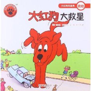 大红狗大救星-大红狗克里弗