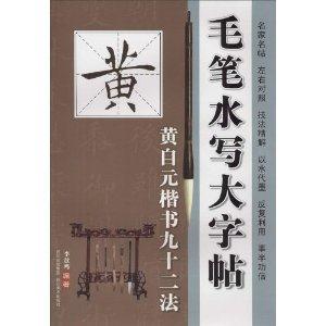 黄自元楷书九十二法 毛笔水写大字帖图片