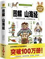 图解山海经-全译彩色图解版-经典图解畅销版