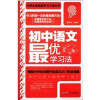 初中语文最优学习法