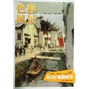 《色彩风景-笔画教学》【价格 目录 书评 正版】_中国