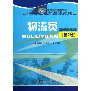 物流员 国家职业资格四级 第2版