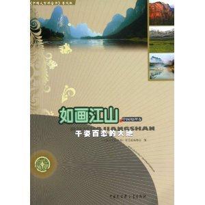 如画江山-千姿百态的大地-中国地理卷-《中国大百科全书》普及版