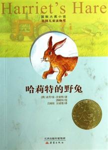 国际大奖小说 哈莉特的野兔
