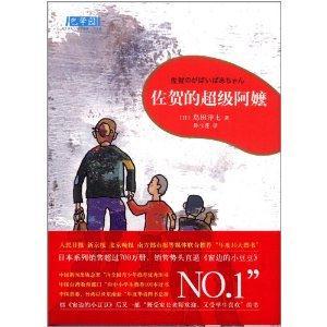 巴学园-佐贺的超级阿嬷(2013版)