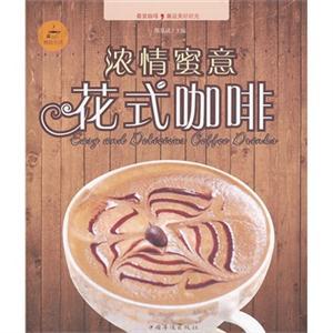 浓情蜜意花式咖啡