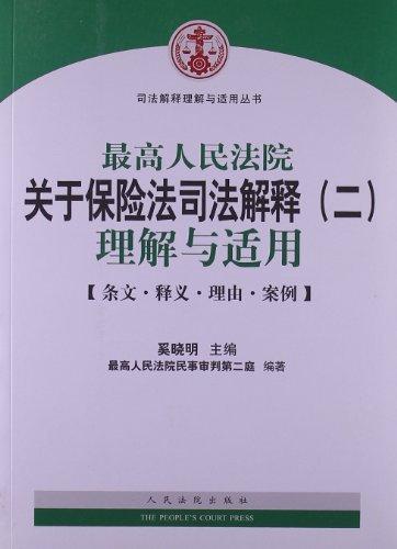 最高人民法院关于保险法司法解释(二)理解与适用-[条文.释义.理由.案例]