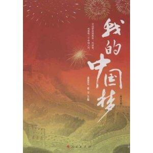 我的中国梦-(高中生版)