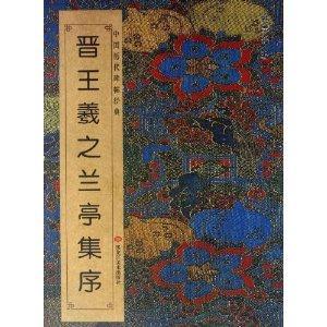 晋王羲之兰亭集序-中国历代碑帖经典