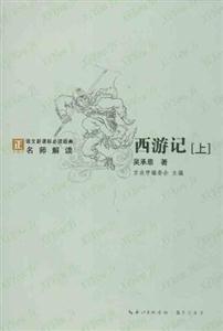 西游記:語文新課標必讀經典名師解讀-全2冊