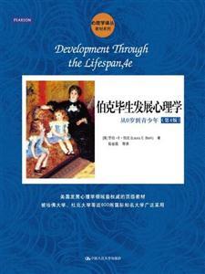 伯克毕生发展心理学-从0岁到青少年-(第4版)