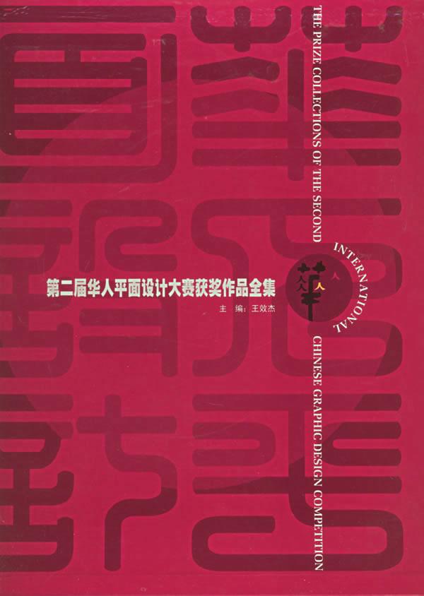 第二届华人平面设计大赛获奖作品全集(全四册)