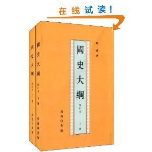 国史大纲修订本(上下)钱穆学术著作丛书