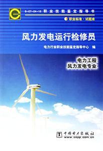 6-07-04-16 风力发电运行检修员(职业技能鉴定指导书)D1602