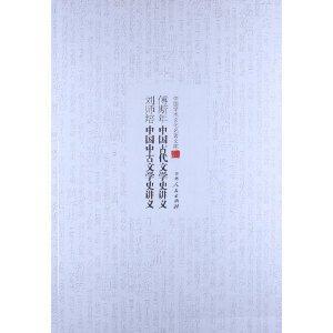 傅斯年中国古代文学史讲义:刘师培中国中古文学史讲义