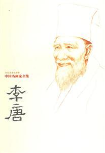 中国名画家全集--李唐     白皮