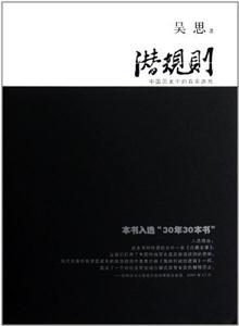 潛規則:中國歷史中的真實游戲
