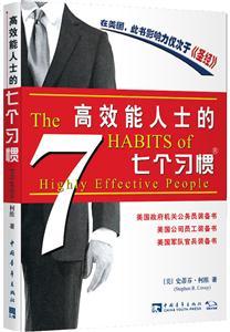 高效能人士的7个习惯