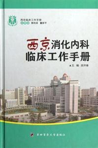 西京消化内科临床工作手册-西京临床工作手册