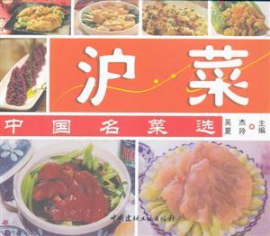 中国名菜选:沪菜