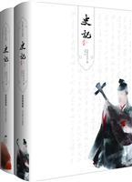 古典文学名著最新绣像版:史记【上下】