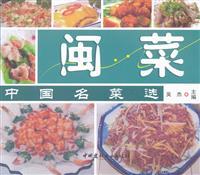 中国名菜选:闽菜